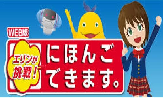 Curso Japonês erin